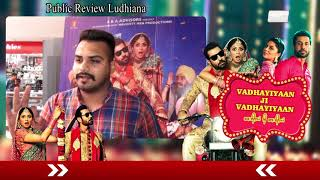 Vadhayian Ji Vadhayian ( Public Review ) Ludhiana | Binnu Dhillon | Kavita Kaushik | Dainik Savera