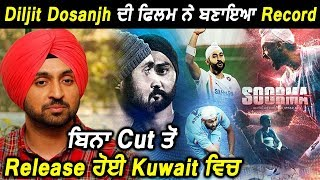 Diljit Dosanjh movie 'Soorma' makes record.. Released in Kuwait without a Cut | Dainik Savera