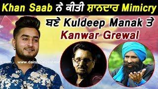 Exclusive : Khan Saab's Fabulous Mimicry | Kuldeep Manak | Kanwar Grewal | Dainik Savera