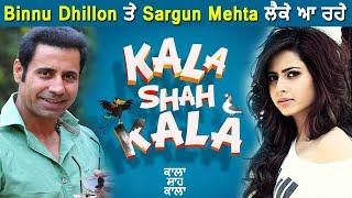 Kala Shah Kala l First Look l Binnu Dhillon l Dainik Savera