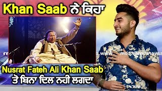 Exclusive : Ustad Nusrat Fateh Ali Khan is special for Khan Saab | Dainik Savera