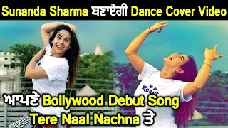 Sunanda Sharma will make Dance Cover Video on 'Tere Naal Nachna' | Dainik Savera