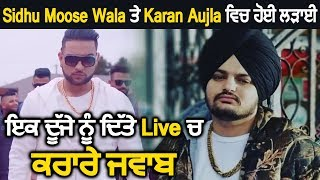 Big Fight ! Sidhu Moose Wala and Karan Aujla | Reply To Each Other | Dainik Savera