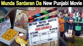 Munda Sardaran Da : Ravinder Grewal   New Movie   Dainik Savera