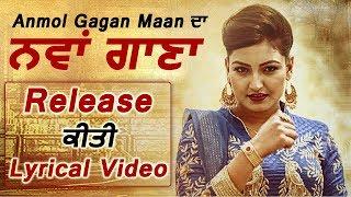 Begana | Anmol Gagan Maan | Lyrical Video | Dainik Savera