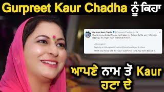 Gurpreet Kaur Chadha asked to remove ' Kaur' from her name | Dainik Savera