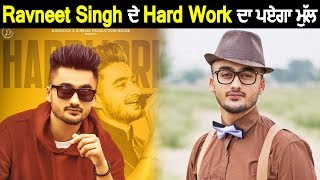 Ravneet Singh will get price of his 'Hard Work'   Dainik Savera