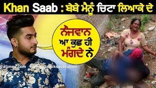 Khan Saab opinion on Drugs Issue in Punjab | Exclusive | Dainik Savera