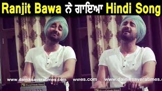 Ranjit Bawa sings Hindi Song | Dainik Savera