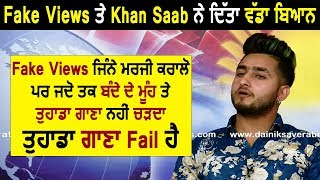 Khan Saab Speaks on Fake Views l Fake Singers l Dainik Savera