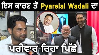 Pyare Lal Wadali's son tells the reason why they were left behind | Wadali Brothers | Dainik Savera