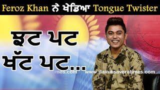 Feroz Khan plays Tongue Twister | Funny Video | Dainik Savera