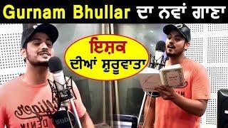 Ishq Dia Shuruvata : Gurnam Bhullar's new song | Dainik Savera