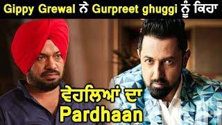 Gippy Grewal Says Gurpreet  Ghuggi is IDLE l Vehelyan Da Pradhan l Dainik Savera