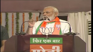PM Shri Narendra Modi addresses public meeting in Gondia, Maharashtra : 03.04.2019
