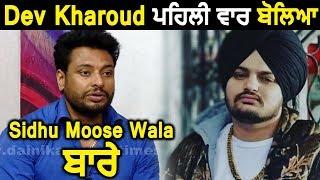 Dev Kharoud opinion about Sidhu Moose Wala | Dainik Savera