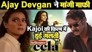 Ajay Devgan apologise for Big Mistake in Trailer | Kajol | Dainik Savera