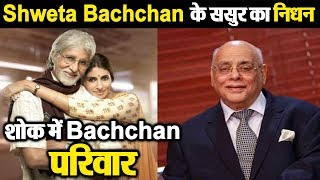 Shweta Bachchan Nanda's Father-In-Law Rajan Nanda Dies, Bachchan family in grief   Dainik Savera