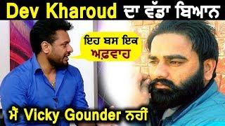 Dev Kharoud statement on Vicky Gounder | Dainik Savera