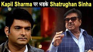 Kapil Sharma targetted by Shatrughan Sinha | Dainik Savera
