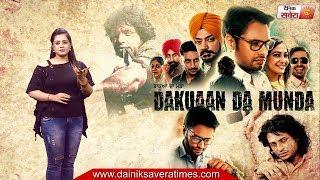 Dakuaan Da Munda (Movie Review) Dev Kharoud, Pooja Verma | Dainik Savera