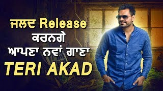 Prabh Gill New Song l Teri Akad l  Dainik Savera