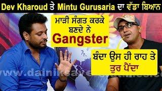 Exclusive : Dev Kharoud & Mintu Gurusaria Statement on Gangsters l Dainik Savera
