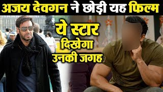 Ajay Devgn replaced by this actor in new film   Dainik Savera