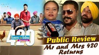 Mr & Mrs 420 Returns ( Public Review ) | Jassie Gill, Ranjit Bawa | Dainik Savera