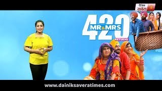 Mr & Mrs 420 Returns ( Movie Review ) | Jassie Gill, Ranjit Bawa | Dainik Savera