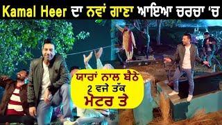 Kamal Heer l Do Vajj Gaye l Song Review l Dainik Savera