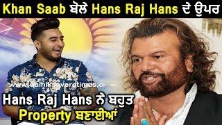 Khan Saab Big Statement on Hans Raj Hans   Dainik Savera