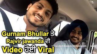 Gurnam Bhullar & Rajvir Jawanda Viral Video l Fun l Dainik Savera