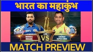 #IPL2019 #CSKvsMI - Chennai Super Kings firm favourites against Mumbai Indians || INDIAVOICE