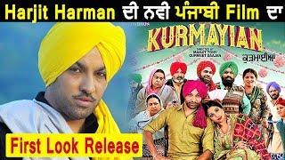 Kurmaiyan (First Look ) Harjit Harman | Japji Khaira | Veet Baljit l Dainik Savera