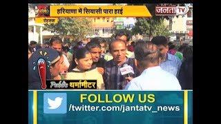 #PUBLIC_THARMAMITTER || लोकसभा चुनाव को लेकर क्या है रोहतक का तापमान? || JANTA TV