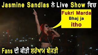 Jasmine  Sandlas Abuse in Live Show l Big News l Dainik Savera