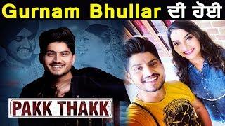Pakk Thakk | Gurnam Bhullar | New Song | Dainik Savera