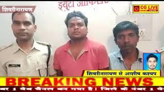 5 किलो गांजा के साथ 2 आरोपी गिरफ्तार cglivenews