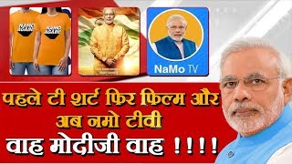 नमो टीवी पर हंगामा क्यों बरपा ? | Row Over NaMo TV | I&B ministry defends Narendra Modi |