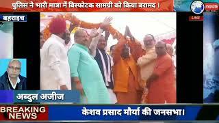 UP के उपमुख्यमंत्री केशव प्रसाद मौर्या की जनसभा।