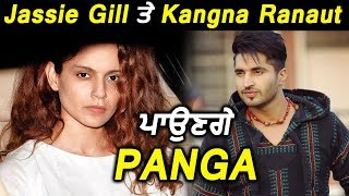 Jassi Gill ready to take PANGA with Kangna Ranaut | New Bollywood Movie | Dainik Savera