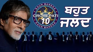 KBC 10 : Amitabh Bachchan | New Season Soon | Dainik Savera