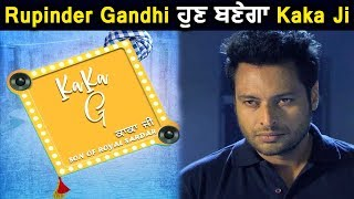 Kaka Ji : Rupinder Gandhi Fame Dev Kharoud will now be seen as 'KAKA JI' | Dainik Savera