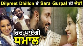 Dilpreet Dhillon and Sara Gurpal are ready to rock again   Dainik Savera