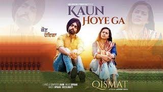 Kaun Hoyega l New Song Qismat l Ammy Virk l Sargun Mehta l Dainik Savera