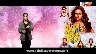 Happy Phirr Bhag Jayegi Full Movie Sonakshi Sinha Diana Penty