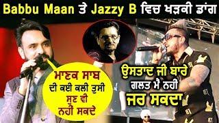 Babbu Maan te Jazzy B vich shuru hoi 'BIG FIGHT' | Dainik Savera