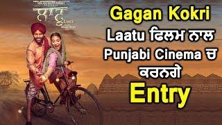 Laatu : First Look | Gagan Kokri | Aditi Sharma | Karamjit Anmol | Dainik Savera