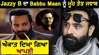 Jazzy B reply against Babbu Maan | Shared a song | Dainik Savera